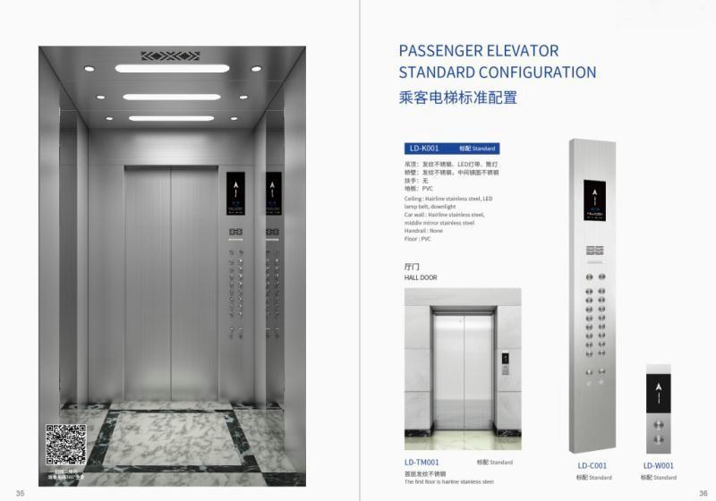 通力乘客电梯